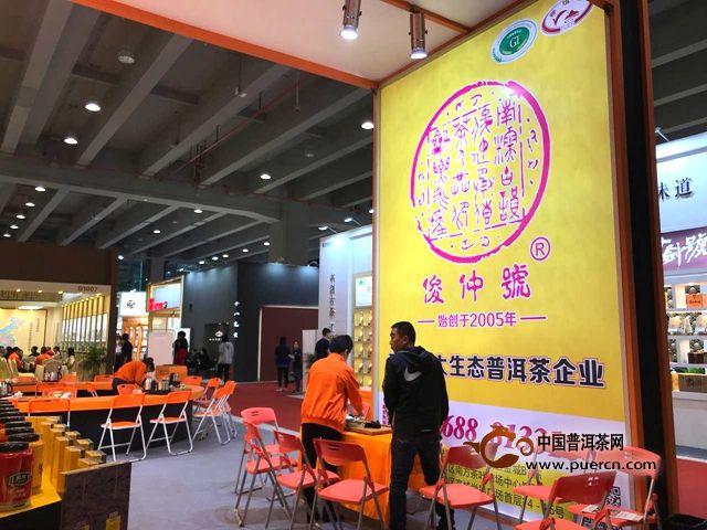 传播传统文化,彰显文化自信|2018广州秋季茶博会盛大开幕