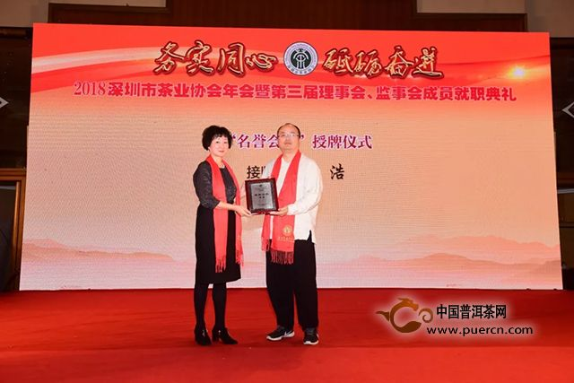 【喜讯】热烈祝贺深圳市茶业协会第三届换届选举大会圆满成功|杨世华当选为第三届理事会会长