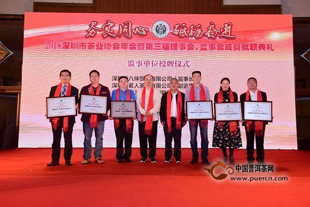 【喜讯】热烈祝贺深圳市茶业协会第三届换届选举大会圆满成功 杨世华当选为第三届理事会会长