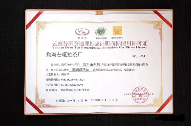 喜讯·芒嘎拉茶厂荣获普洱茶地理标志证明商标
