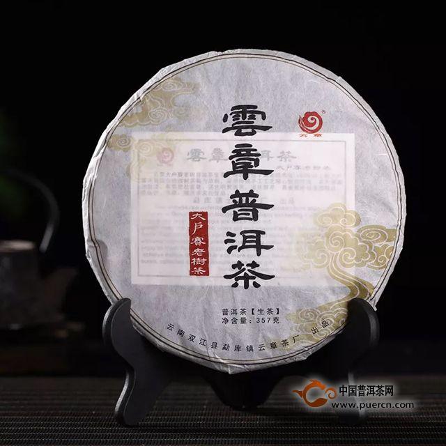 云章2017年大户赛普洱生茶
