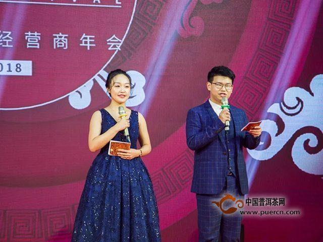 双陈嘉年华—2018年双陈普洱经营商年会圆满成功
