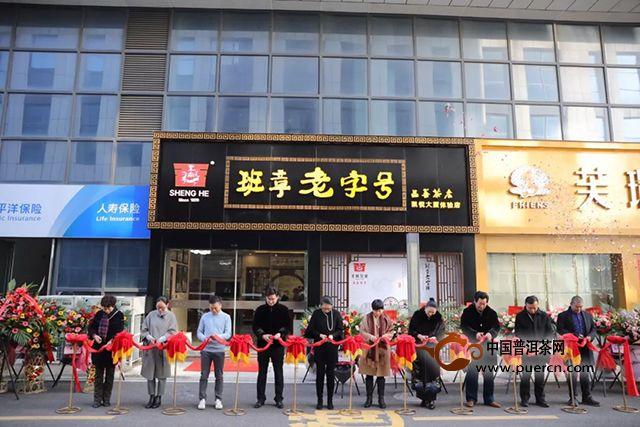 双喜临门,热烈庆祝圣和茶业浙江湖州店和中山东凤店盛大开业!