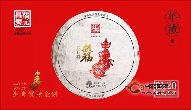2019年生肖纪念茶福元昌【拱福】隆重上市
