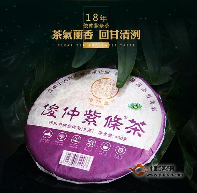 【2018年俊仲号新品回顾】【纤薄】纤出不一样的普洱茶之路