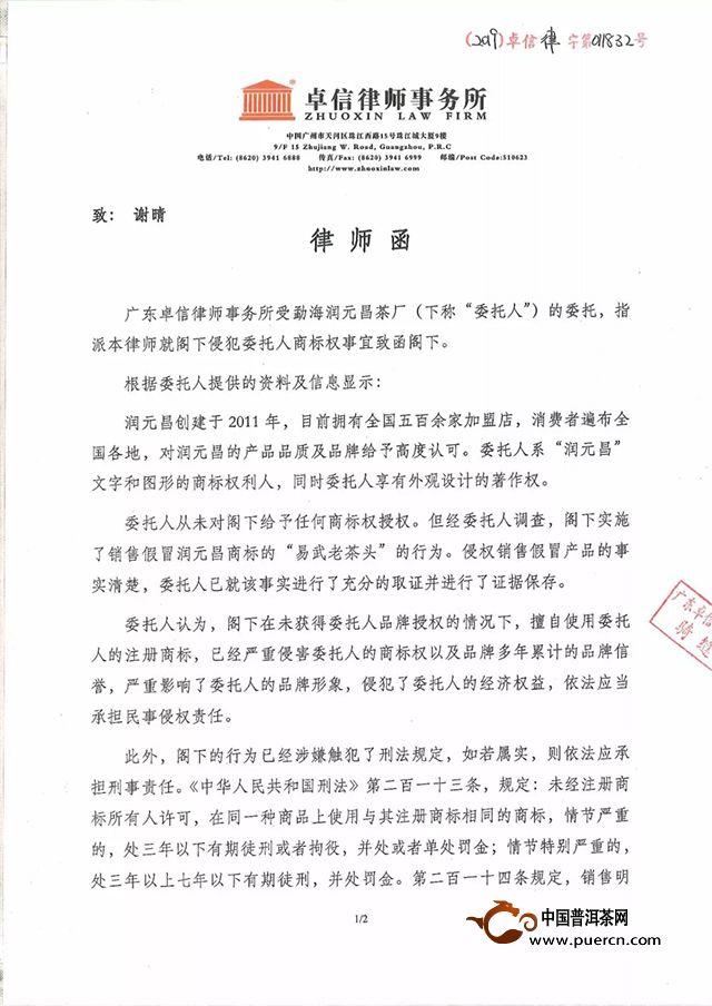 润元昌茶业|【声明】关于润元昌商标侵权声明