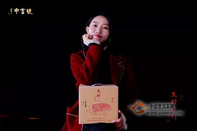 藏品|2019年生肖纪念茶中吉号茶业【生财】