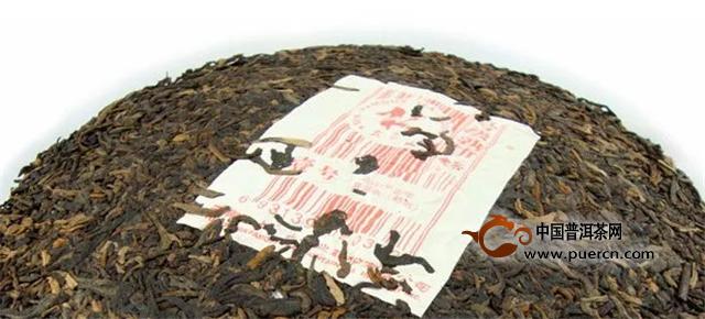 普洱老茶票