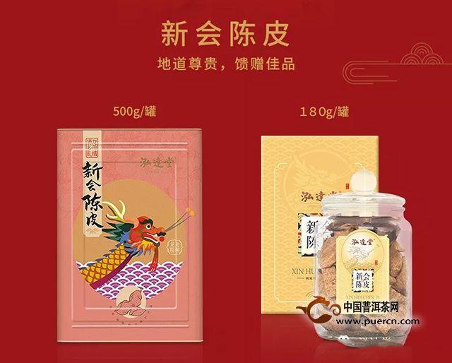 泓达堂—中国年,旺旺好礼!