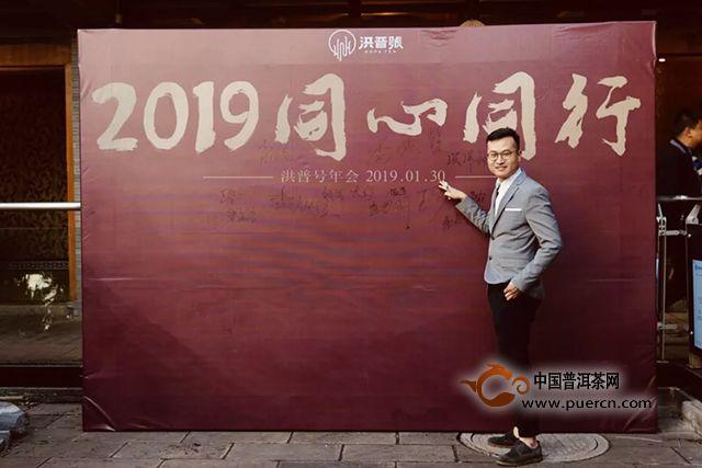 洪普号:【年会回顾】2019同心同行,一路高歌,大步向前!