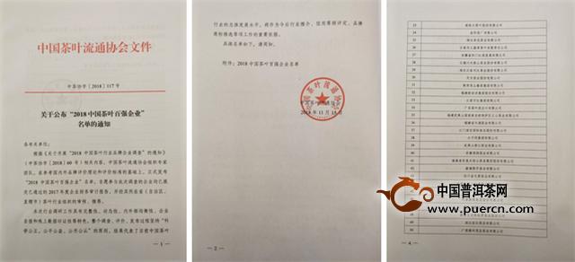 【六山新闻】中国茶业经济年会与武夷山的十年之约