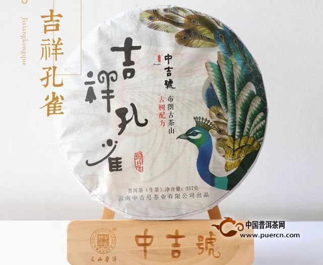 中吉号 班章·珍藏青饼 五年时间重新定义高端配方茶的新标杆
