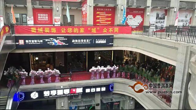 热烈祝贺信茂堂重庆营销中心开业!