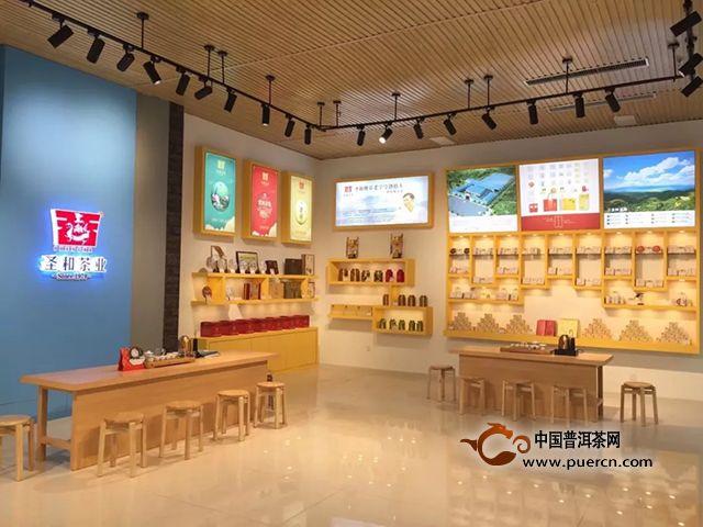 喜讯|圣和茶业新零售中部大茶仓店正式投入市场运营!