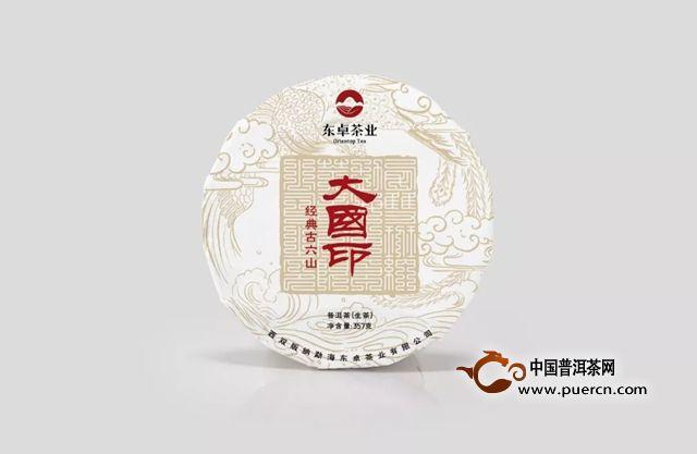 【茶山游学】 | 东卓茶业核心产区——古六大茶山
