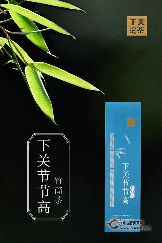 下关节节高竹筒茶:潇潇美竹,传世而独立