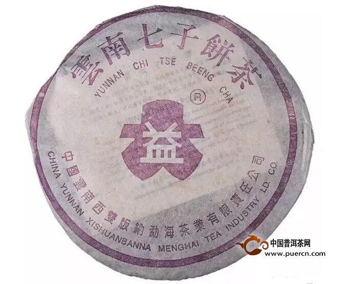 大益勐海茶厂04年紫大益7542