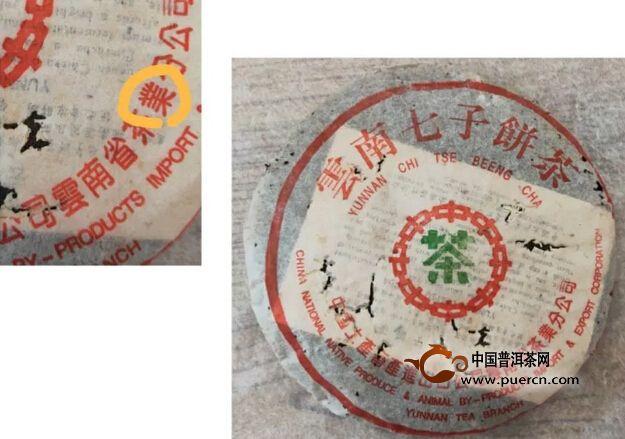纯干仓·94事业熟——1994年勐海茶厂出品,历史雕琢的艺术感
