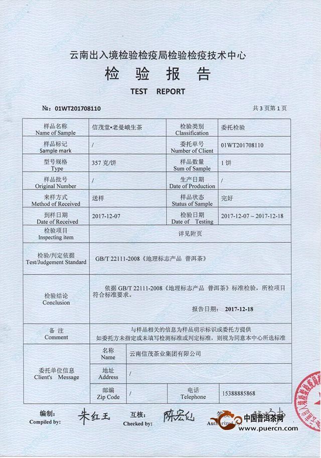 2019年信茂堂产品检测报告