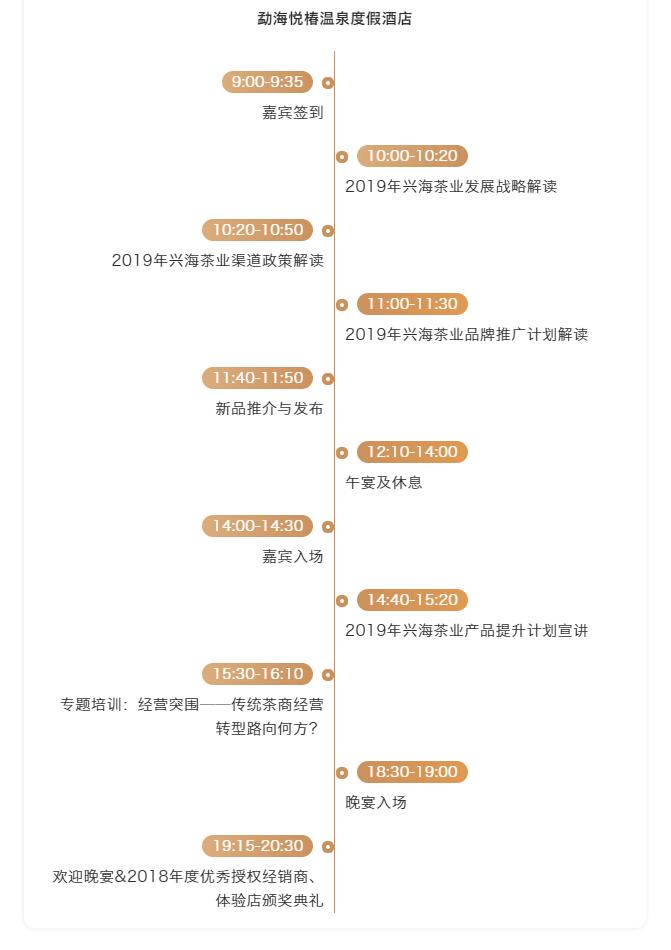 品牌释放价值 兴海茶业2019年经销商大会即将启动