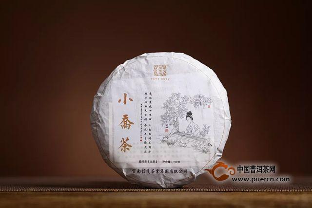 信茂堂:长恨春归无觅处,一杯清茶伴东风。