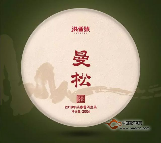 洪普号:【春茶预售】易武之神,传奇之韵——曼松