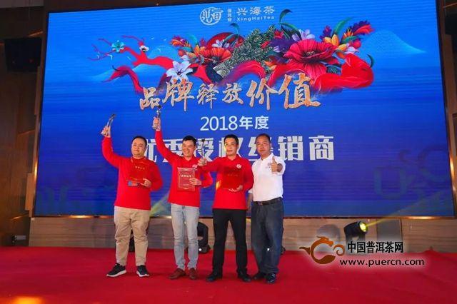 品牌释放价值 兴海茶业2019经销商大会圆满结束