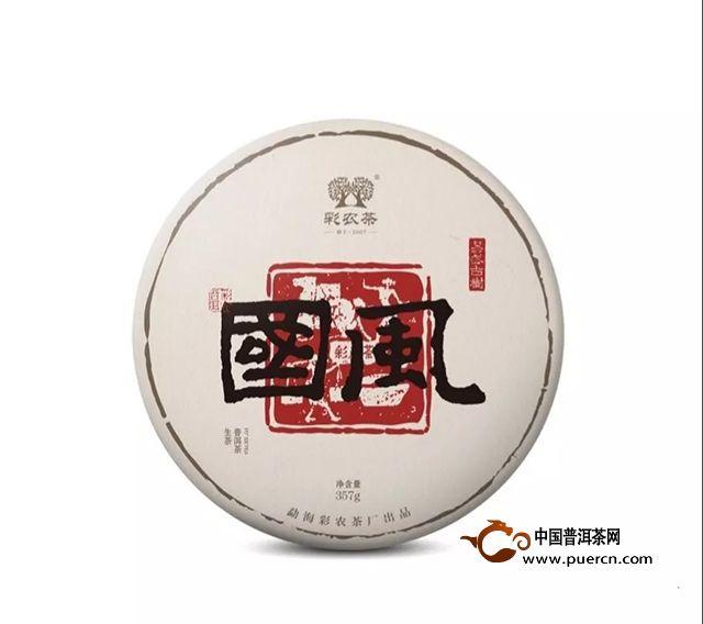 彩农茶|易武国风2019春古树纯料青饼开始优惠预订