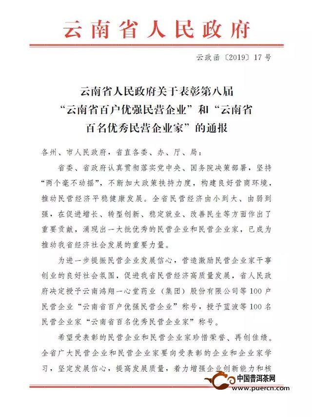 """下关沱茶荣获第八届""""云南省百户优强民营企业""""称号!"""