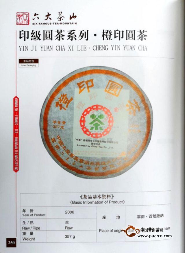 品开业第一饼,讲述中茶六山合作背后的故事