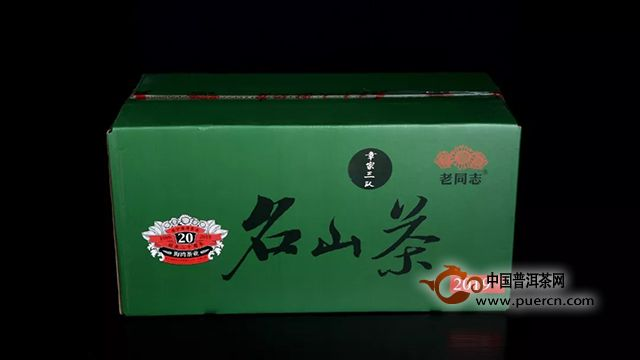 『Tea-新品』老同志名山茶系列——章家三队