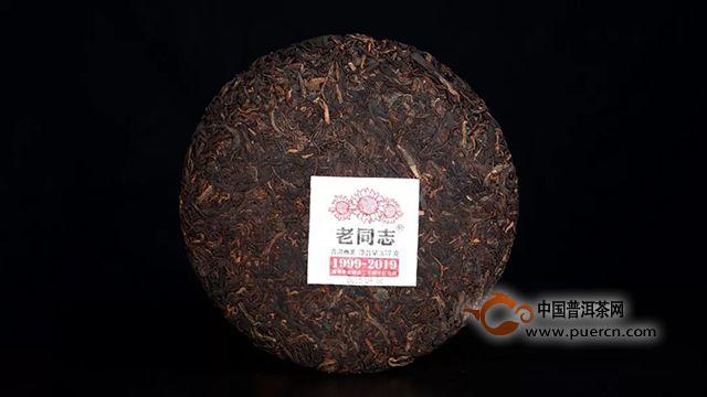 『Tea-新品』海湾茶业创业二十周年忆念饼