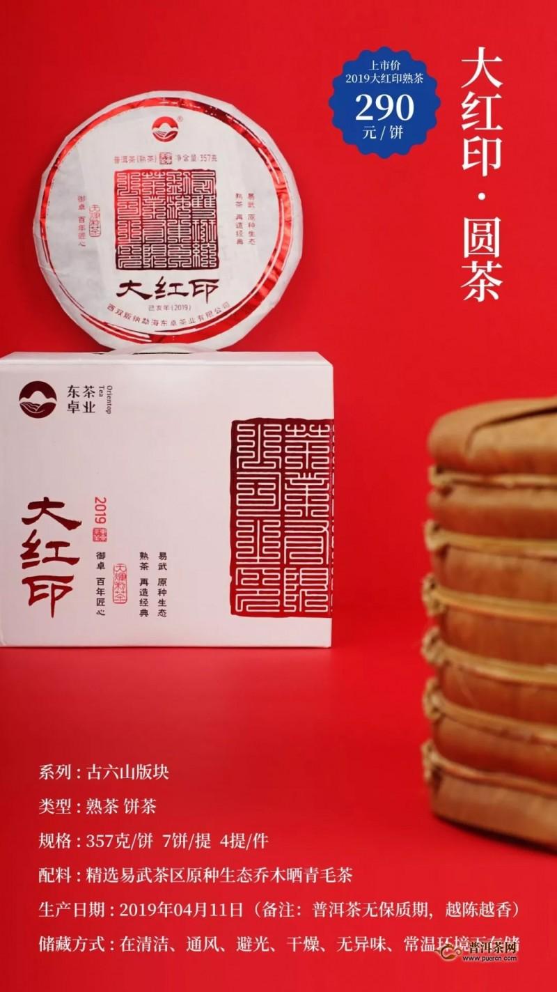【新品品鉴】 | 大红印+大蓝印,高端熟茶,爆款来袭