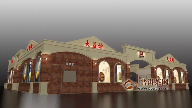 中国国际茶博会在杭州举办|大益百万级珍品普洱茶免费品饮