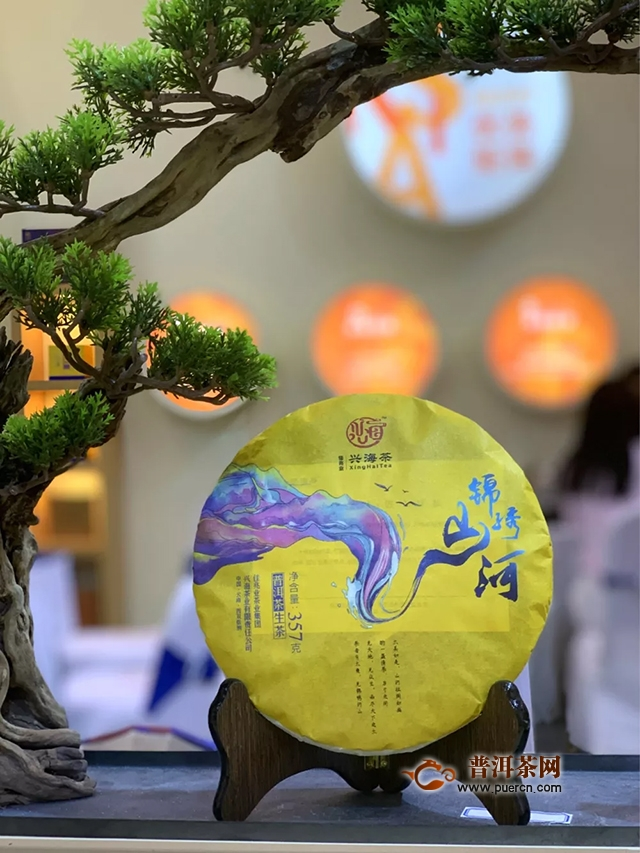 兴海茶两款新品亮相2019郑州茶博会