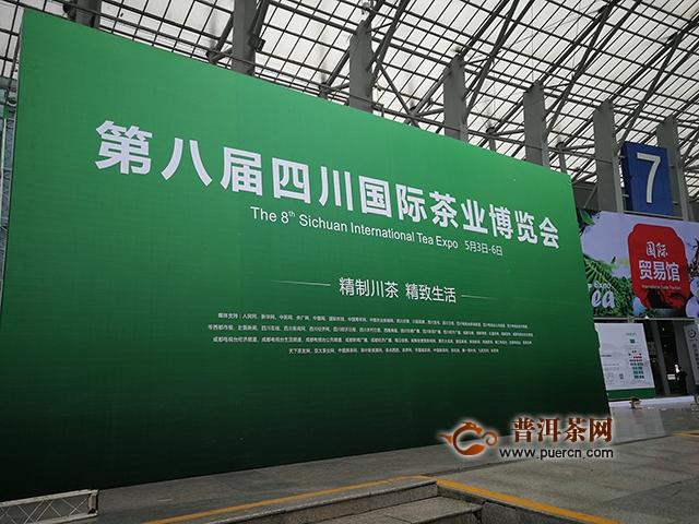 """再见""""蓉城""""——第八届中国(四川)国际茶业博览会圆满落幕"""
