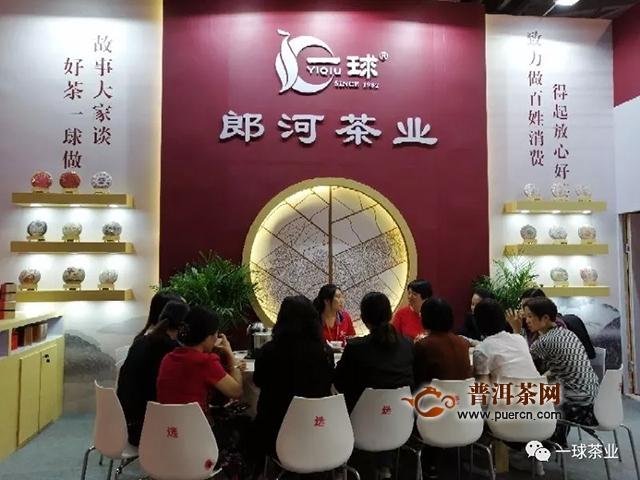 上海国际茶叶博览会圆满落幕