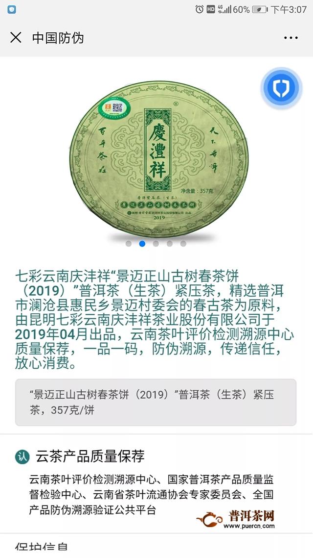 七彩云南:观点|当茶叶有了身份证,一品一码能否破解茶行业困局?