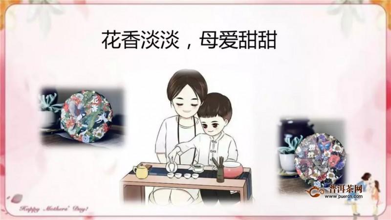 """水为茶之母∣""""感恩母亲节""""沙龙回顾"""
