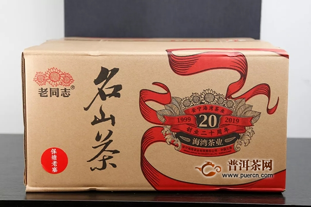 『Tea-新品』2019老同志名山茶系列——保塘老寨