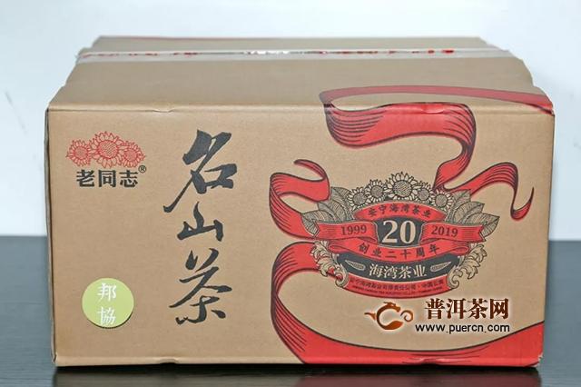 『Tea-新品』2019老同志名山茶系列——邦协