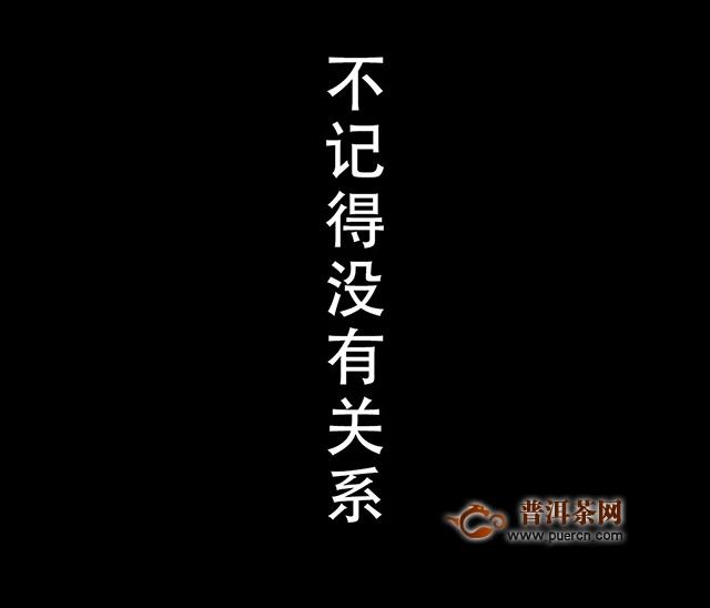 巅茶茶业:【新品】让我们一起回忆每个第一次~