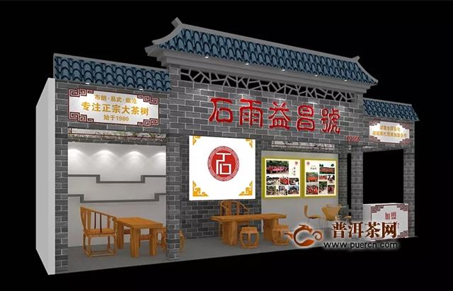 石雨益昌号与您相约2019春季中国(广州)国际茶业博览会