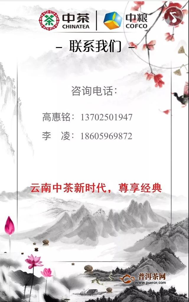 中茶携手福建商会共创千人宴-邀请函