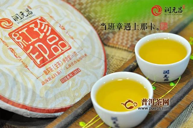 润元昌茶业:班章红印喜获金奖认证,优质好茶献予每位爱茶人