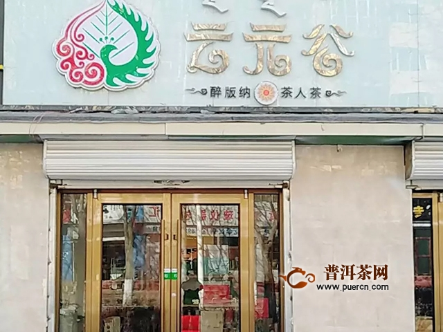 云元谷每日熟茶丨品鉴熟茶品质的技巧