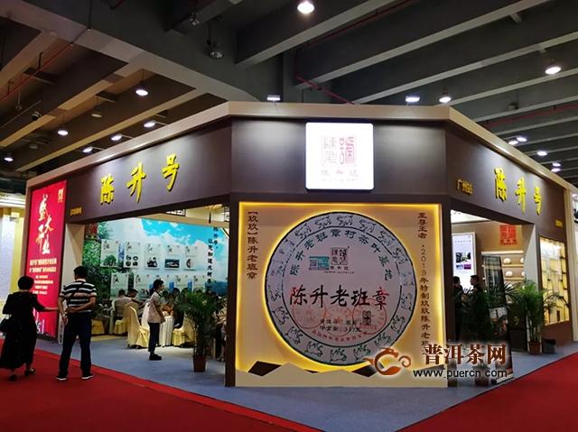 2019春季广州茶博会|陈升号展位你需要了解的几大亮点