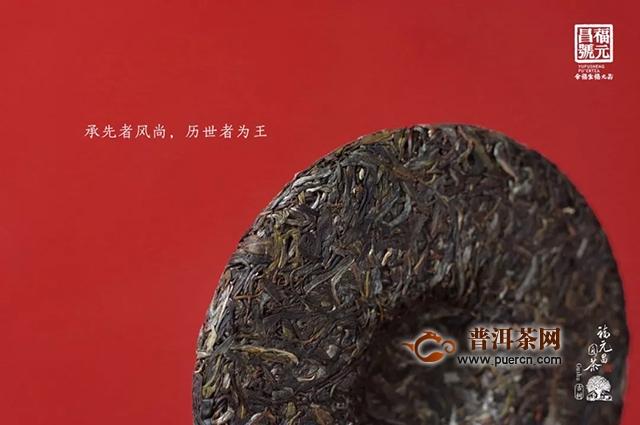 2019年福元昌圆茶357克生饼今日开始预售