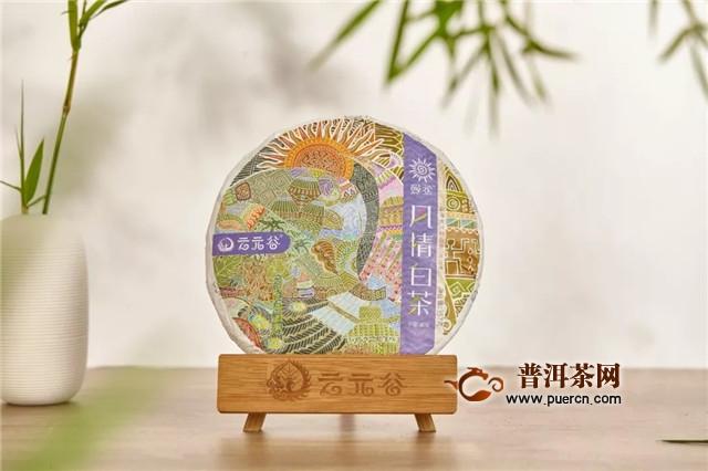 云元谷2019年·风情白茶 | 曼丞白茶 自然萎凋 日光干燥