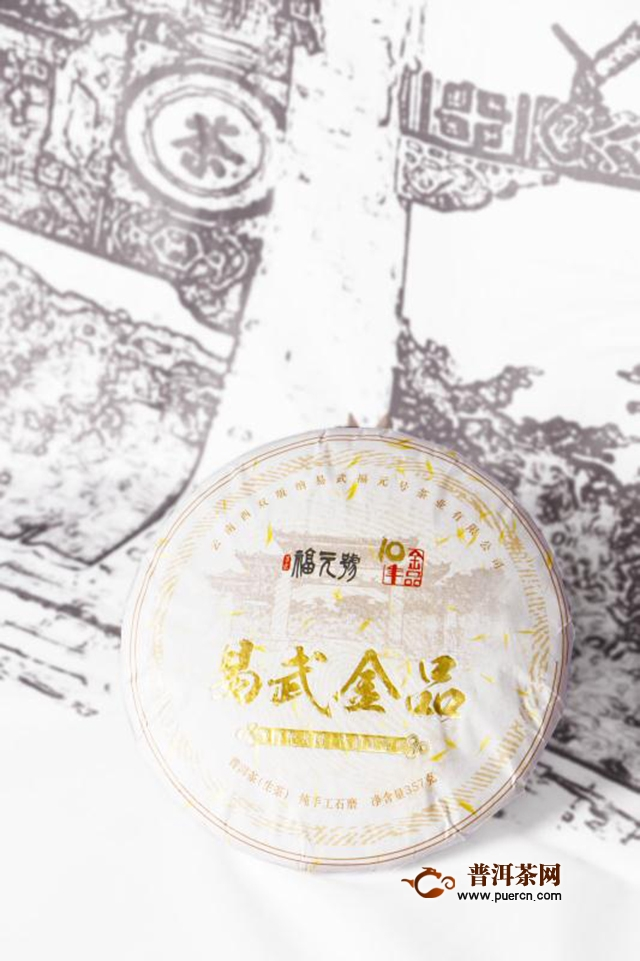 茶香飘飘,飘向热辣重庆!——福元号参加第十届重庆茶博会